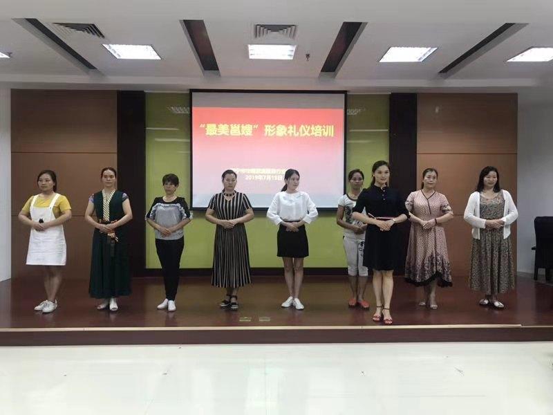 """2019年7月19日""""最美邕嫂""""形象礼仪培训"""