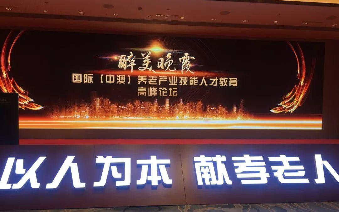 """""""醉美晚霞""""国际养老产业技能人才教育高峰论坛在广州举行"""