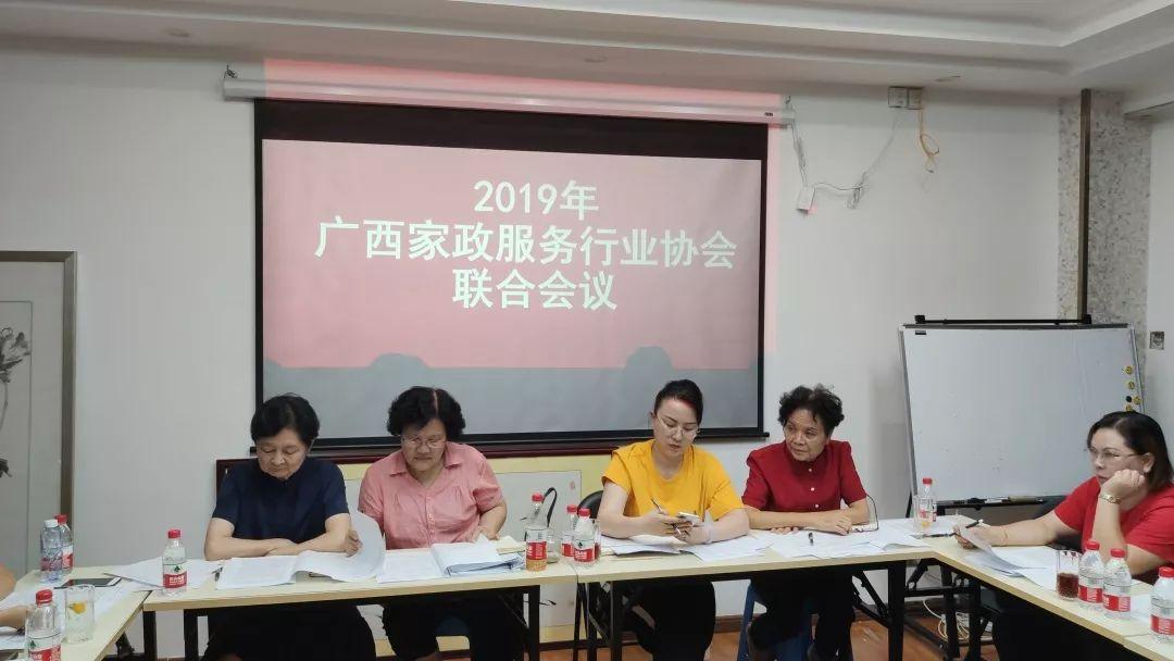 广西nba劲爆体育在线直播高清服务行业协会2019年联合会议