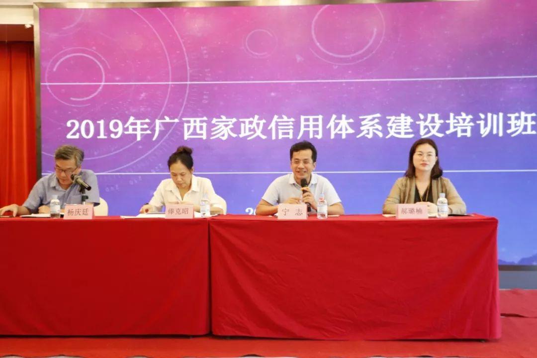 广西nba劲爆体育在线直播高清服务信用体系建设培训班在桂林开班