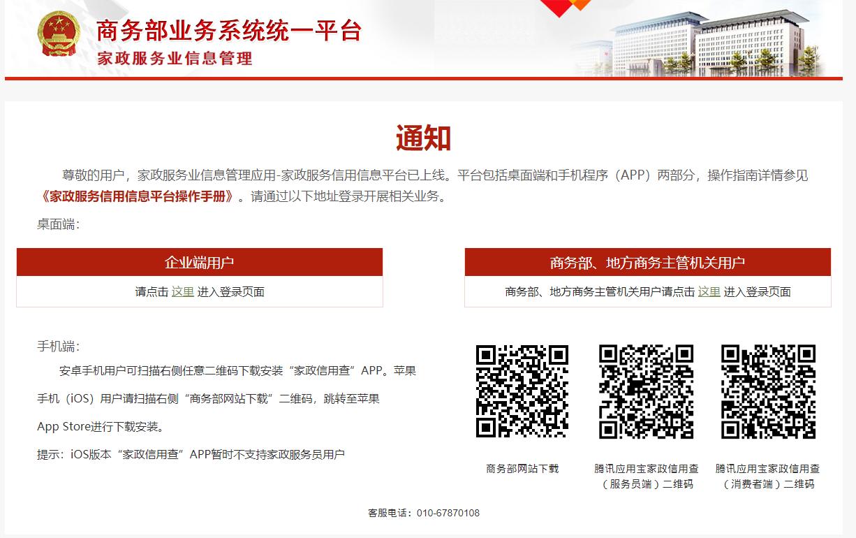 商务部丨nba劲爆体育在线直播高清服务信用信息平台正式启用