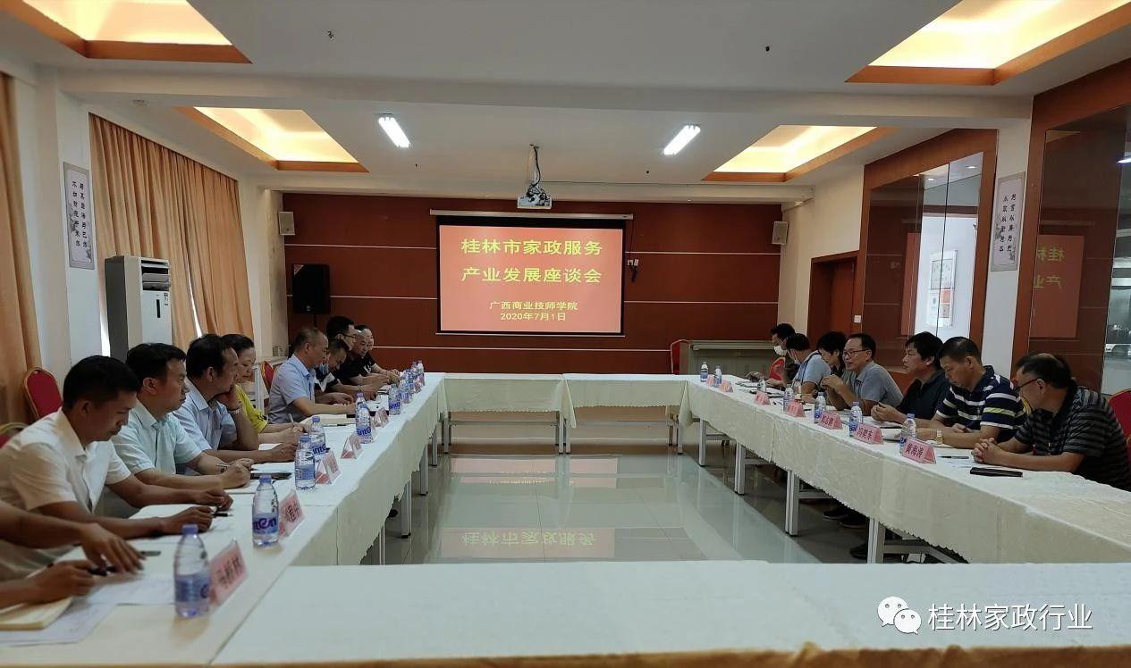 市商务局组织召开桂林市nba劲爆体育在线直播高清服务产业发展座谈会
