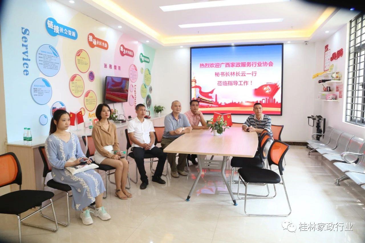 广西家协秘书长林长云一行考察桂林市nba劲爆体育在线直播高清服务行业