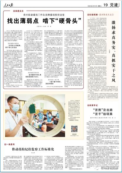 """《人民日报》点赞桂林市""""党旗领航·nba劲爆体育在线直播高清扶贫""""活动"""