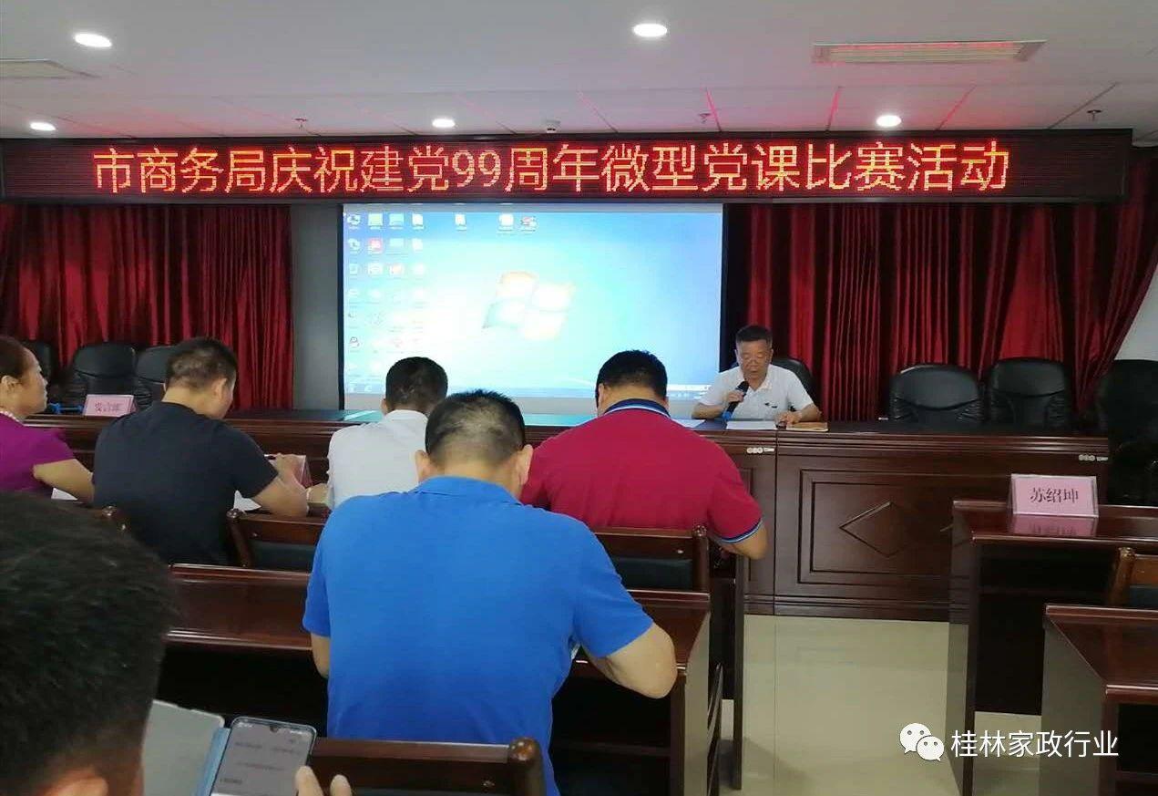 建党99周年,桂林市商务局呈上一场 党建知识饕餮盛宴