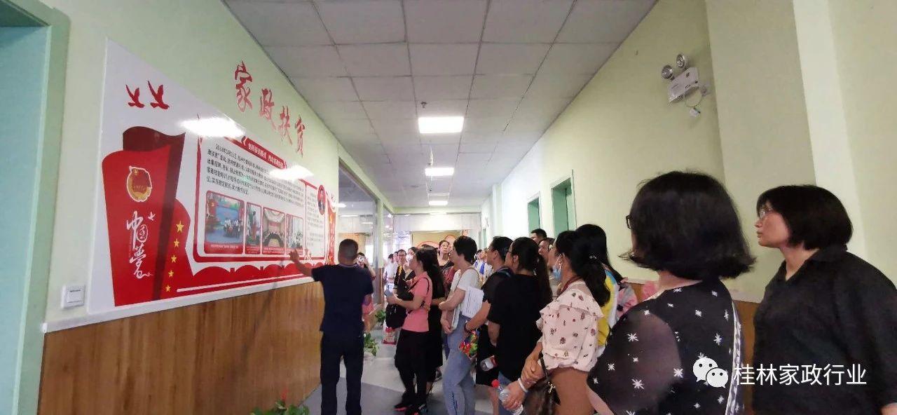 桂林市基层工会财务经审干部参加双强 nba劲爆体育在线直播高清职业培训学校现场教学