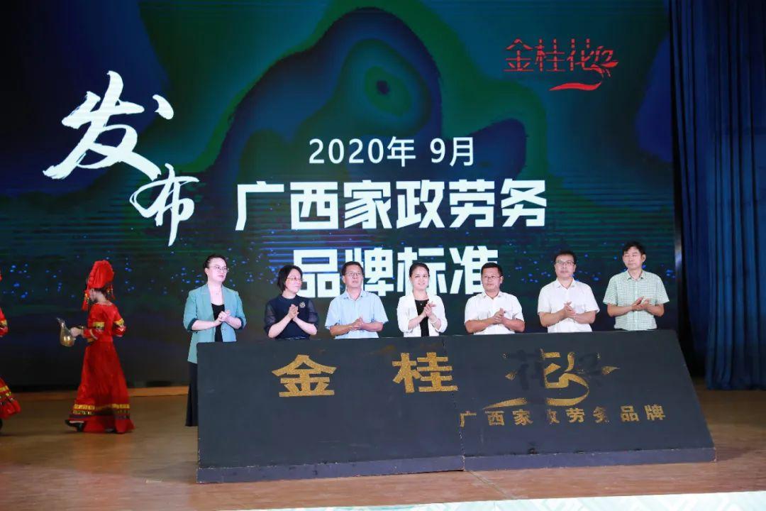 广西nba劲爆体育在线直播高清劳务品牌发布会成功举办