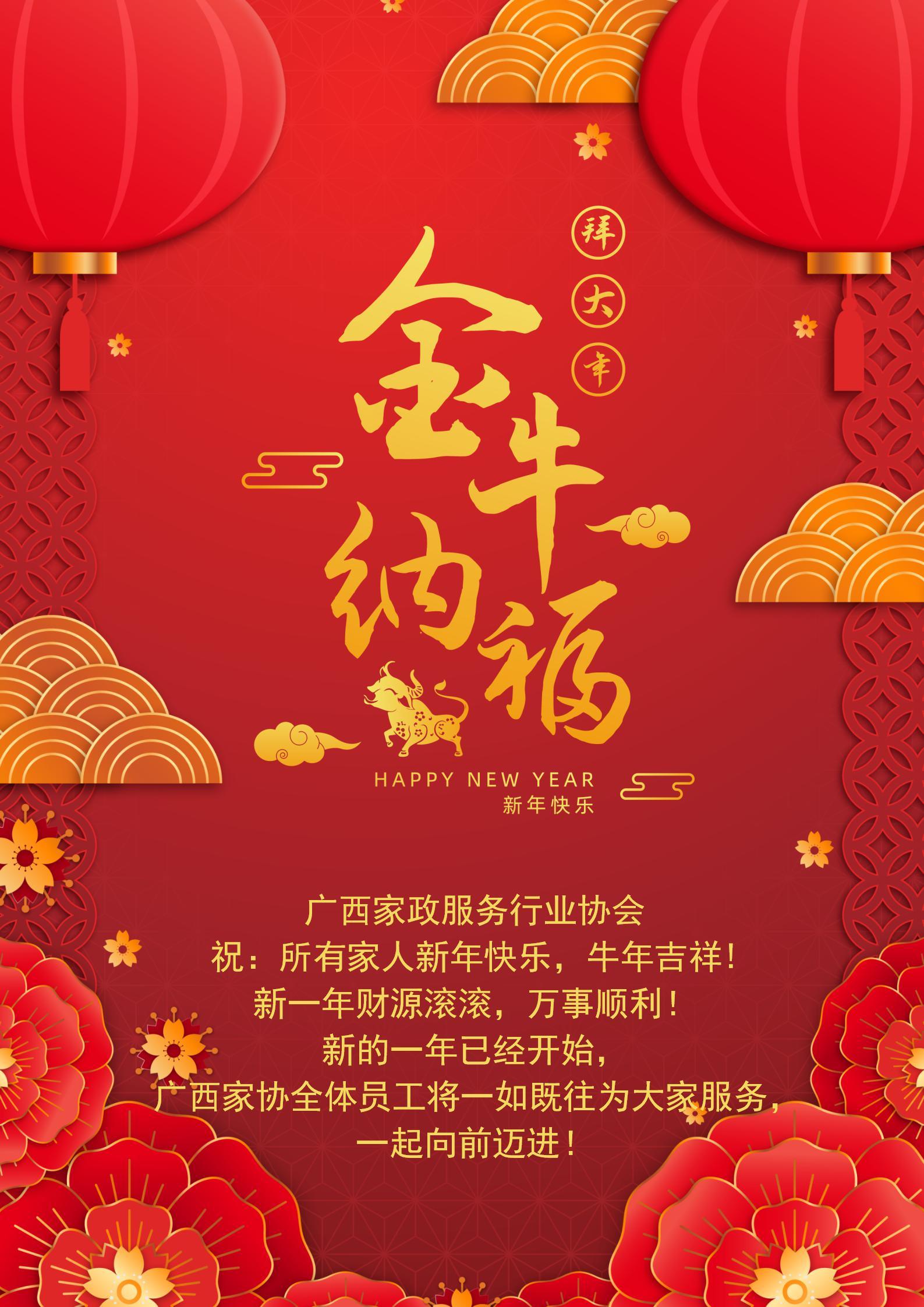 广西nba劲爆体育在线直播高清服务行业协会给大家拜年啦!