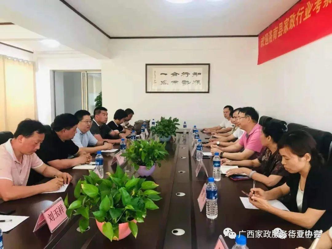 洛南县nba劲爆体育在线直播高清服务行业考察团赴广西开展nba劲爆体育在线直播高清行业交流学习